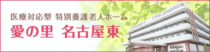医療対応型 特別養護老人ホーム 愛の里 名古屋東